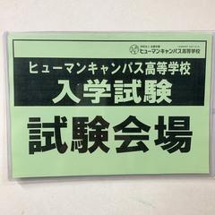 【大阪】2021年4月新入学生の入学試験が始まりました!