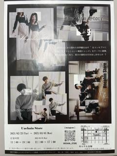 【大阪】★ファッション★POP UP SHOP開催決定!