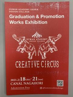 【大阪】デザインの作品展が開催されます