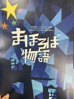 【大阪】在校生出演の舞台を観に行きました