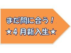 【大阪】まだ間に合います!4月新入生☆彡