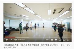 【大阪】声優・タレント専攻の授業を見てみよう!!