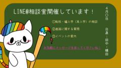 【大阪】心機一転!転校・編入学(再入学)を考えている皆さんへ