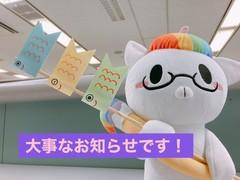【大阪】≪要チェック≫連休期間中の対応について
