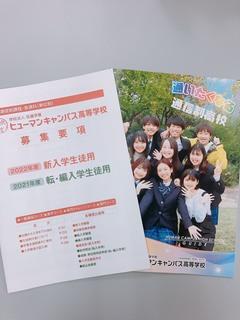 【大阪】新しいパンフレットが届きました!