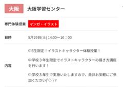 【大阪】マンガイラスト体験開催☆☆