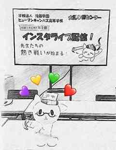 【大阪】第3回インスタライブをします!