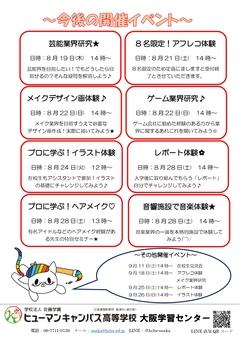 【大阪】お盆休暇と体験授業日程のご案内★
