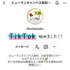 【大阪】TikTok始めました( *´艸`)