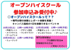 【HL大阪】中学3年生限定!オープンハイスクールを開催します!