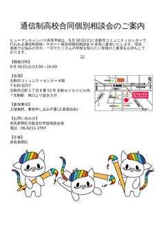 【なんば】通信制高校合同相談会in奈良のお知らせ