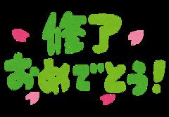【なんば】2017年度☆修了式☆