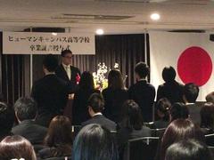 【なんば】平成29年度卒業証書授与式☆