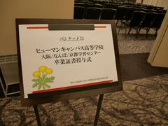 【なんば】平成29年度卒業証書授与式☆続き