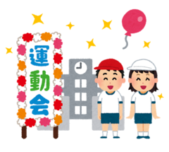 【なんば】体育祭参加生徒募集