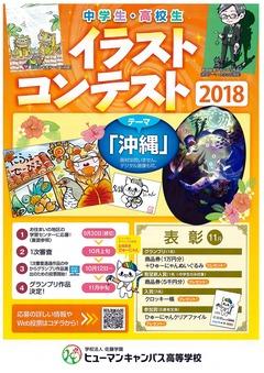 【なんば】イラストコンテスト&ナレーターオーディション☆