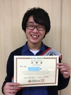 【なんば】数学検定準2級合格!☆