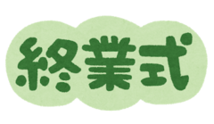 【なんば】3月2日(金)終業式を行います☆