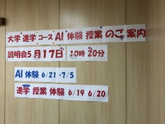 【なんば】大学進学コース説明会のお知らせ☆