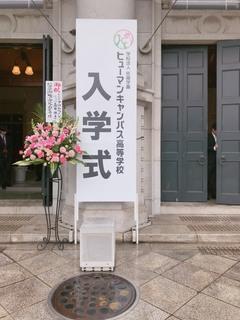 【なんば】☆入学式☆