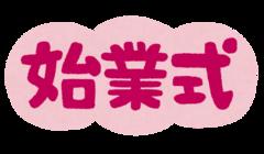 【なんば】☆始業式のご案内☆