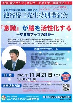 【なんば】東京大学薬学部教授 池谷裕二先生 オンラインセミナーのご案内