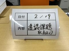 【なんば】追認課題取り組み日で~す!