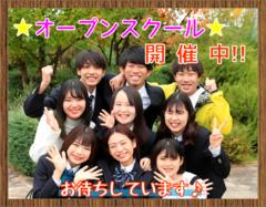 【なんば】6/12(土)オープンスクール実施します!!☆