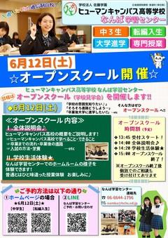 【なんば】5/15(土)オープンスクール中止のお知らせ