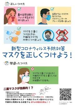 【なんば】二重マスク☆