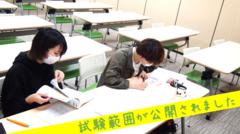 【なんば】前期単位認定試験の範囲が公開されました!!