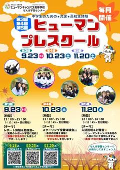 【なんば】10月23日ヒューマンプレスクール☆