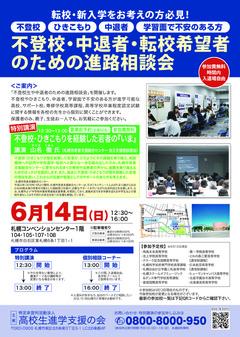 【札幌駅前】6/14(日)合同進路相談会に参加します!!