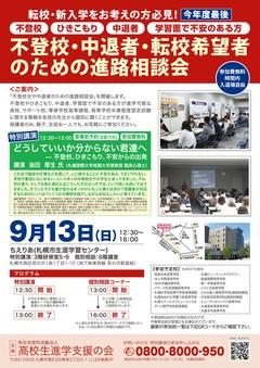 【札幌駅前】合同進路相談会に参加します!