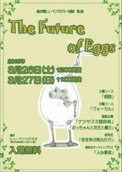【札幌駅前】ターゲットプラス声優コースの発表会があります!