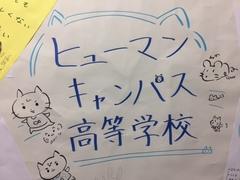 【札幌駅前】ホームルームの様子(*゚ー゚*)ν