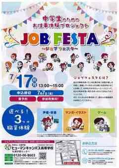 【札幌駅前】】毎年恒例ジョブフェスタ!(^^)!