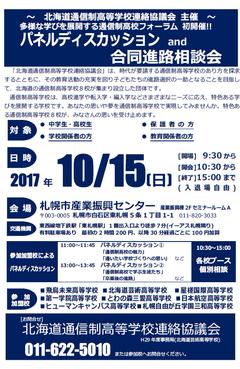 〖札幌駅前〗合同進路相談会に参加します!!