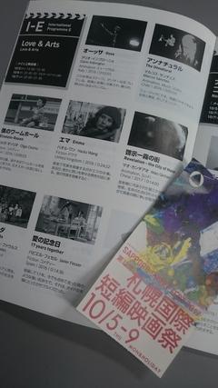 【札幌駅前学習センター】札幌国際短編映画祭に行ってきました!!