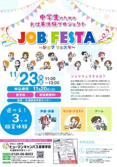 【札幌駅前】★11月ジョブフェスタを開催致します!★