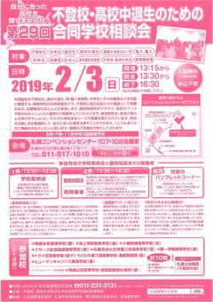 【札幌駅前】不登校・高校中退生のための合同学校相談会開催!☆