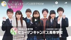 【札幌駅前】学校CMのご紹介♪