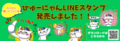 【札幌駅前】LINEスタンプあります!