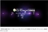 【札幌駅前】モデルオーディション開催されました!