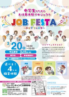 【中学生対象!】★ジョブフェスタ2021☆彡開催します!