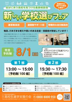 【札幌駅前】合同学校相談会に参加します!!☆彡