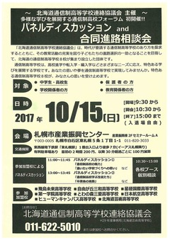 【札幌大通】合同進路相談会あります!