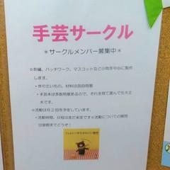 【札幌大通】手芸サークルの雰囲気