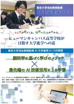 【札幌大通】大学進学コースとは??