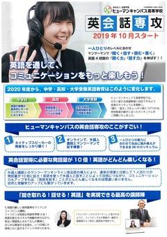 【札幌大通】英会話コースの紹介♪